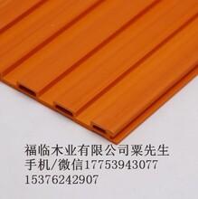 福临衡阳生态木吸音板厂家实力排名图片