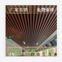 梁平县450平缝板东森游戏主管饰板定制生产图片