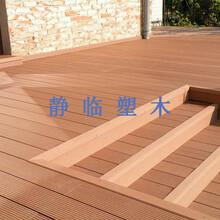 嘉兴市木塑户外地板企业排名图片