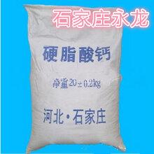 石家庄塑料助剂硬脂酸钙石家庄永龙塑料助剂