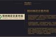 郑棉双创商品服务中心招商加盟-互利共赢
