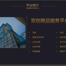 郑棉双创商品服务中心招商加盟-生存周期长