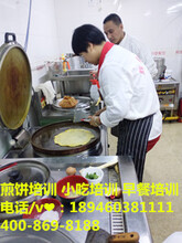 煎饼技术培训培训煎饼技术哪家好图片