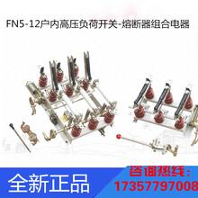 FN5-12户内高压负荷开关厂家价格图片