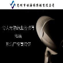 惠州市广播广告、网络宣传、广告制造、电台广告、广告位出租、业务推广、商品推广