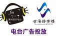 世海扬传媒电台广告投放广播广告电台广告宣传,户外广告LED屏硬屏投放
