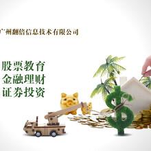 新手怎么买股票新手在广州到哪里开户买股票比较好