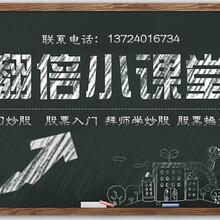 广州翻倍信息技术有限公司翻倍黑马俱乐部翻倍小课堂股票知识讲解