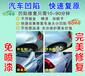 惠州去哪里修复汽车挡风玻璃惠州市惠城区去哪里修复汽车挡风玻璃