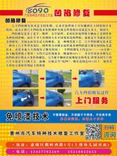 惠州市80/90汽车特种技术修复工作室在哪里联系电话业务范围有哪些汽车维修店