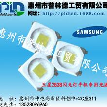三星2828贴片灯珠1W3V手机闪光灯手电筒专用光源原装正品