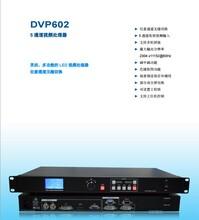 DVP602LED视频处理器图片