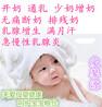 产后哺乳咨询指导