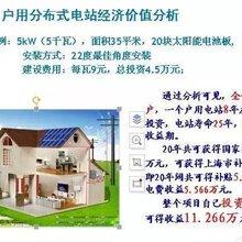 郑州晶科光伏发电系统/河南龙之源新能源有限公司
