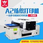 多版印刷图案深色衣服直接打印服装数码直喷印花机