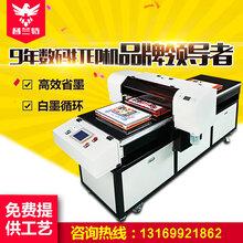 手机壳打印机指尖陀螺u盘外壳数码图文快印设备万能打印机