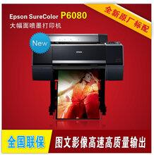 爱普生打印机印刷打样/影像输出/艺术品复制/菲林输出图片