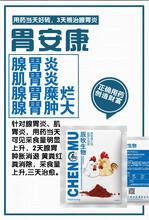 雞腺胃炎料比高治療方法,肉雞料糞多整齊度差防控,胃安康圖片