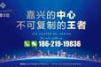 嘉兴南都中心公寓最近疯狂涨价是真的吗?