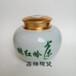供应真空陶瓷茶叶罐茶叶包装礼品罐