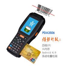 群索QS3506安卓6.0四核安卓手持机便携式数据采集器PDA图片