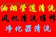 上海奉賢區工業園區單位食堂排風設備清洗公司