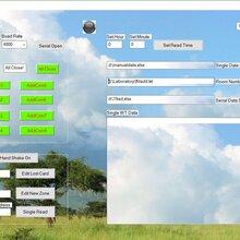 远程控制软件开发