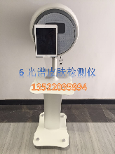 6光譜魔鏡智能多光譜皮膚檢測儀圖片