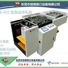 全自动打孔机自动冲孔机HB-420冲孔PP灰板以及内页图片