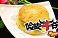 对这个面食小吃的未来更加充满信心,济宁烧饼加盟