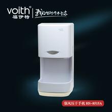 VOITH福伊特高速干手机HS-8515A冷热风可切换世纪经典款图片