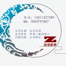 中讯财务专业承接公司注册代理记账一般纳税人申请