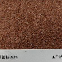 陆丰天然真石漆施工价格