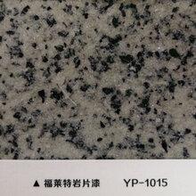 广元天然岩片漆岩片真石漆生产厂家