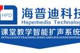海普迪智能课堂教学扩声系统、海普迪智能课堂教学录播系统