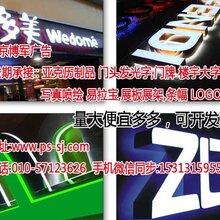 五里店写真喷绘光盘制作户外广告,发光字,灯箱招牌,背景墙,水晶字,无边字