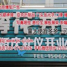 大望路高清写真喷绘丨海报丨展板展架丨易拉宝丨背景墙