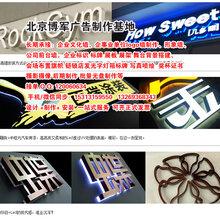 北京喷绘写真易拉宝X展架展板北京喷绘广告制作公司