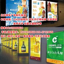 北京喷绘LOGO墙设文化墙招牌会议搭建KT板车身贴展架制作