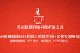 苏州网站建设苏州微信公众号开发苏州服务器托管租用