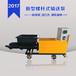 柱塞式砂浆喷涂机螺杆泵搅拌喷涂机水泥砂浆喷涂机