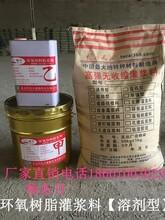 济南环氧树脂灌浆料溶剂型厂家