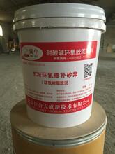 濮阳环氧修补砂浆供应环氧胶泥厂家