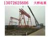 河南信陽龍門吊銷售公司結構室
