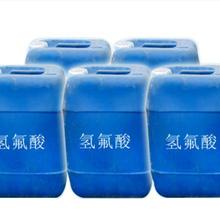 苏州氢氟酸的厂家,氢氟酸的价格,氢氟酸溶液用在哪里(全国最低)图片