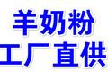 陕西中老年羊奶粉代加工图片