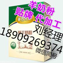 羊奶粉代加工,中老年羊奶粉,陕西羊奶粉厂家代加工
