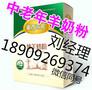 陕西中老年羊奶粉陕西特产羊奶粉图片