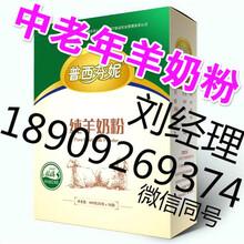 陕西中老年羊奶粉陕西特产羊奶粉