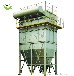 东莞中仁环保脉冲袋式除尘器处理过滤化工厂粉尘废气
